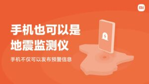 Xiaomi uses AI-based algorithms and Sensors for its Earthquake Monitoring feature